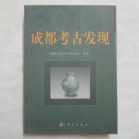 成都考古发现(2011)