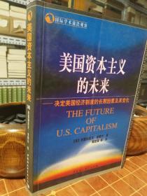 美国资本主义的未来 决定美国经济制度的长期因素及其变化 国际学术前沿观察  平装 一版一印