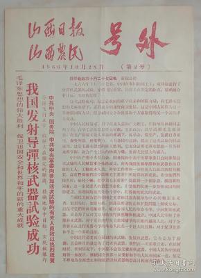 晉文化收藏之------60年代山西地方小報報紙-----《山西日報、山西農民報》----號外-----虒人榮譽珍藏