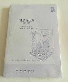 哲学与幼童(修订版 马修斯儿童哲学三部曲I)