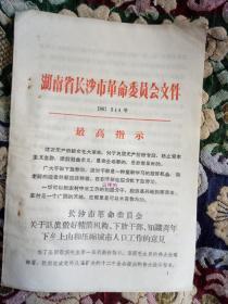 文革资料: 长沙市革命委员会文件  (68)314号