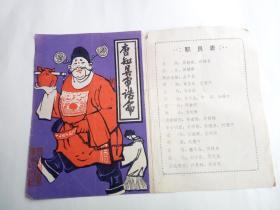 唐知县审诰命(节目单)