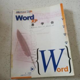 Word XP易学会