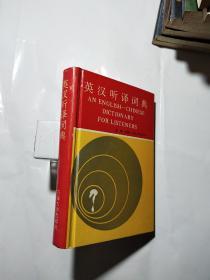 英汉听译词典 AN ENGLISH-CHINESE DICTIONNARY FOR LISTENERS