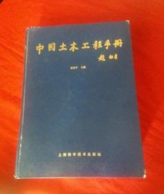 中国土木工程手册