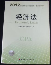 2012年度注册会计师全国统一考试辅导教材 经济法