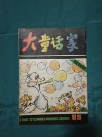 大童话家【试刊号】1985