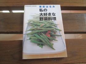 日文原版 栗原はるみ私の大好きな野菜料理 (Fusosha mook) ムック – 栗原 はるみ  (著)