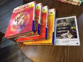 4本合售: 日文原版: 集英社漫画  日本の历史    1、2、8、18