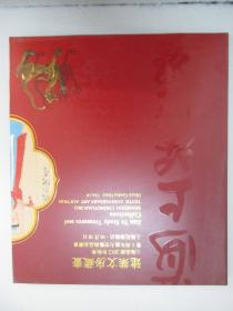 上海崇源2012秋季暨十周年大型艺术品拍卖会 建业文房藏书 拍卖图录 16开平装