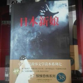 日本新娘-中国当代故事文学读本·惊悚恐怖系列七