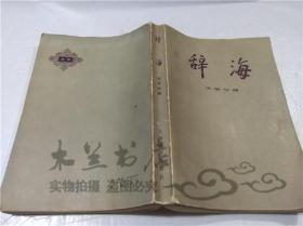 辞海 文学分册 上海辞书出版社 1984年8月 大32开平装