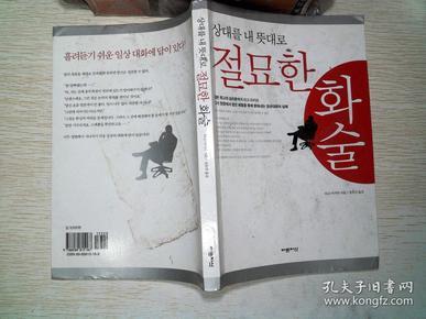 韩文书一本''''