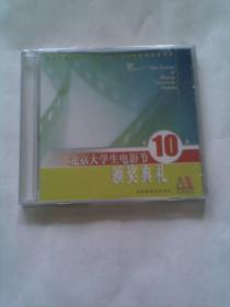 第10届北京大学生电影节颁奖典礼(盒装光盘,未开封)