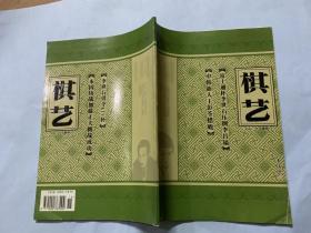 棋艺 2002 8 上