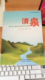 清泉  成为幼儿教师应读的70个故事   李萍等     北京幼儿师范学校