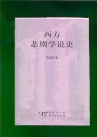 西方悲剧学说史(16开精装本带护封/09年一版一印)作者签名本/篇目见书影