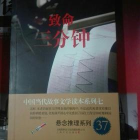 致命三分钟-中国当代故事文学读本·悬念推理系列七