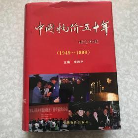 中国物价五十年1949-1998精装