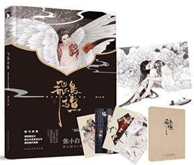鸟与鱼:张小白个人作品集 9787569913163 张小白绘