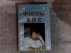 中国国际象棋史 中国国际象棋世界冠军、国际特级大师谢军签名本