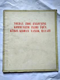 周恩来同志为共产主义事业光辉战斗的一生(维吾尔文)1977年1版1印.12开黑白画册