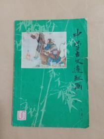 中学古文连环画(第一册)