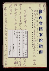 陕西省档案馆指南 精装 印1600册