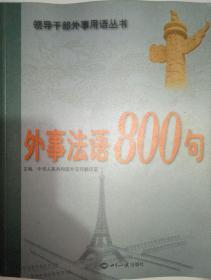 实图:外事法语800句
