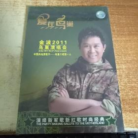 爱在鸟巢--金波2011鸟巢演唱会 DVD 未拆封