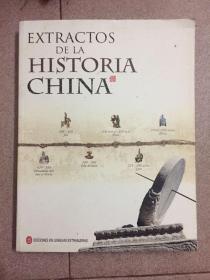 中国历史速查(西班牙文版)