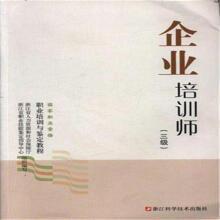 正版现货 企业培训师-(三级)  9787534171253  浙江科学技术出版社