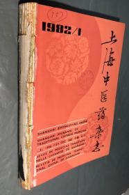 (单月刊)上海中医药杂志( 1982年1-12期全,12本合售)