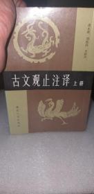 84年版《古文观止注译》(上,下)两册全