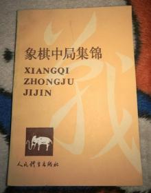 象棋中局集锦 张宗辕编著1987年人民体育出版社 老版书无笔记