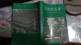 历史的反思--第二次世界大战的战略与政略(作者签赠本,仅有