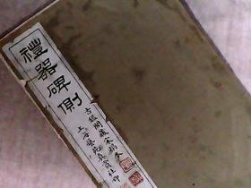 礼器碑侧 古鉴阁藏宋拓本 上海艺苑真赏社印(玻璃板宣纸精印古刻之一)