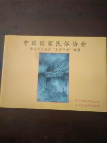 纪念纪晓岚诞辰288周年   寿字十二生肖邮票1版