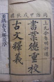 书业德重校古文释义 存序目凡例卷一 同治甲戌秋(1874年)镌