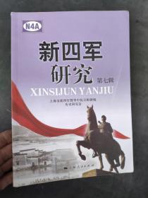 新四军研究(第七辑)正版图书