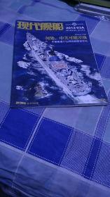 现代舰船2012--03A