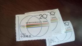 《1994-7 国际奥林匹克委员会成立一百周年》新票,未用过,16张合售