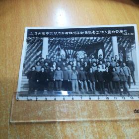 上海市长宁区技术革命技术革新展览会工作人员合影留念