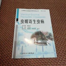 虫媒寄生虫病(第5分册)