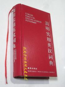 《简明实用英汉词典》张安德/主编
