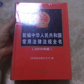新编中华人民共和国常用法律法规全书 2015年版 【未拆封】