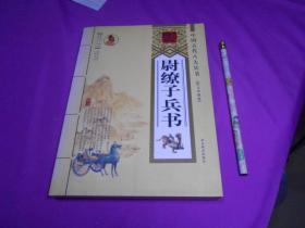 中国古代八大兵书:蔚缭子兵书(图文珍藏版)