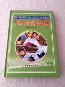 中国分省地图册  精装