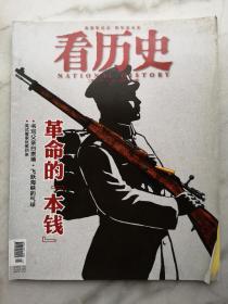 看历史 2012年5月刊