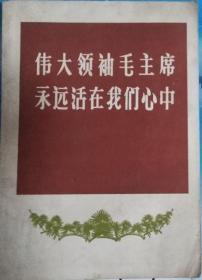 《毛主席永远活在人民的心中》画册16开本